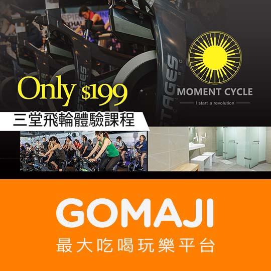 台北【Moment Cycle 飛輪俱樂部】三堂飛輪體驗課程(限14天內使用完畢)