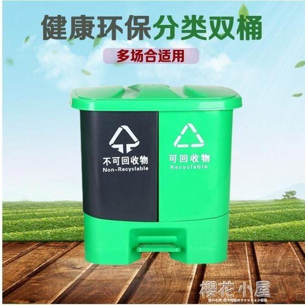 塑料分類垃圾桶雙桶20L30升40室內戶外環衛腳踏帶蓋開票印字