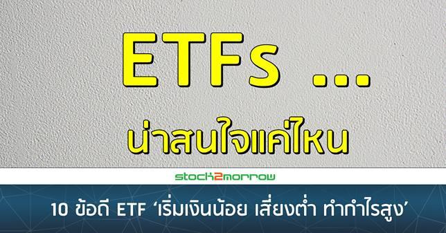 10 ข้อดี ETF 'เริ่มเงินน้อย เสี่ยงต่ำ ทำกำไรสูง'