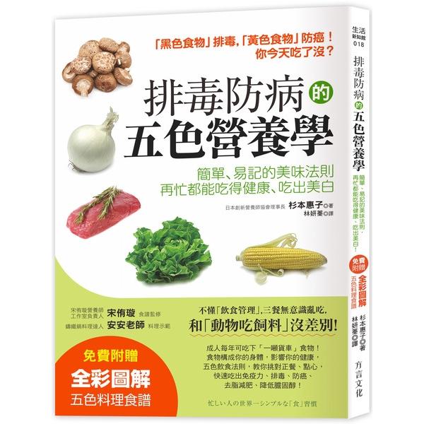 排毒防病的五色營養學(簡單易記的美味法則再忙都能吃得健康吃出美白)