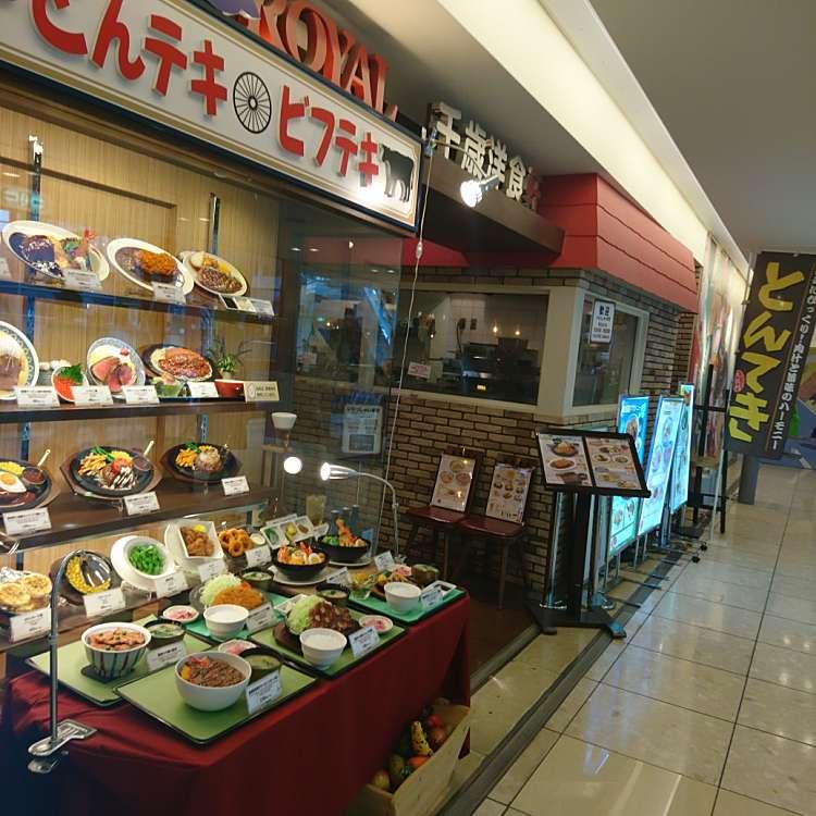 実際訪問したユーザーが直接撮影して投稿した美々ハンバーグロイヤル千歳洋食軒の写真