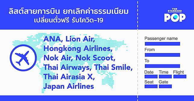 ลิสต์สายการบิน ยกเลิกค่าธรรมเนียม เปลี่ยนตั๋วฟรี รับโควิด-19