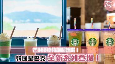 韓國星巴克新品再推新品!Mojito 冰茶以及芒果優格特飲,2款都超想試!