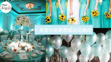要一個tiffany blue wedding 是女生的夢想吧~以後的婚禮這樣吧!