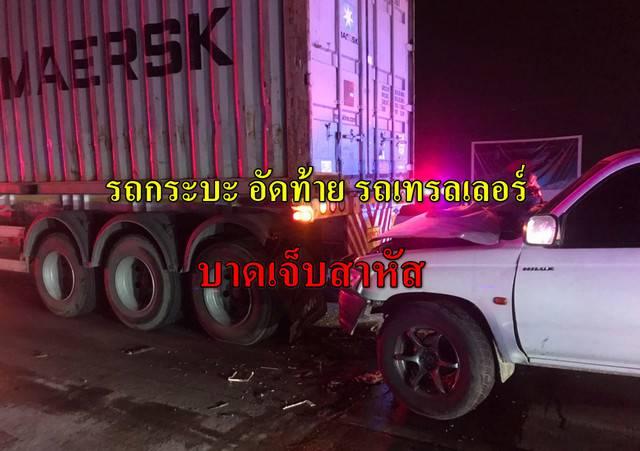 รถกระบะ ชนท้ายรถเทรลเลอร์ บาดเจ็บสาหัสกู้ภัยเร่งทำ CPR กลางถนนร่มเกล้า
