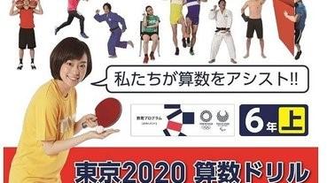 宣傳奧運好方法?推出數學補充練習