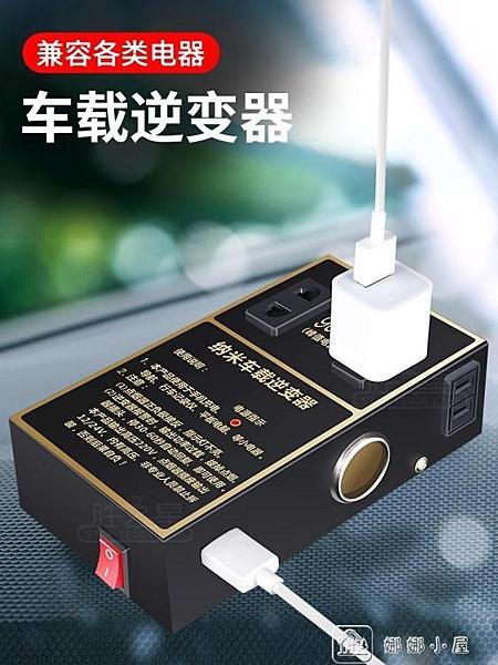 車載逆變器12v24v伏轉變220v小汽車貨車插座頭電源轉換通用變壓器