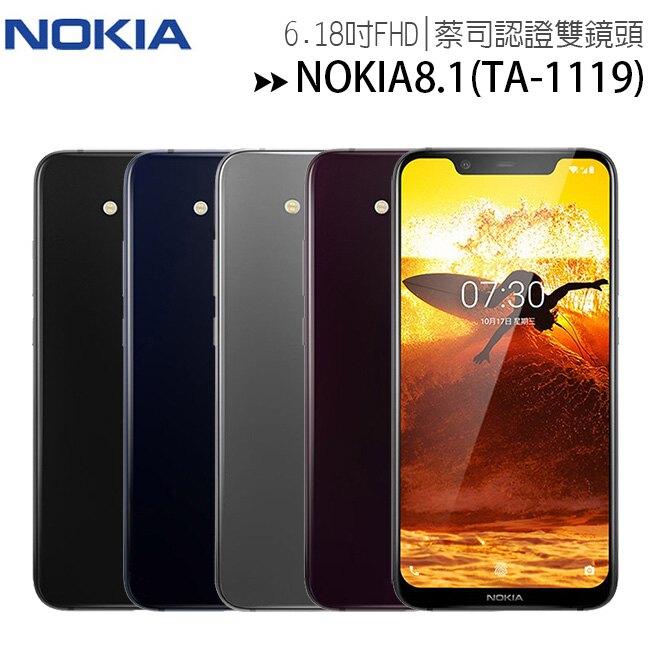 NOKIA 8.1 暗黑攝手自拍美顏2000萬雙鏡頭手機◆送皮套+保貼