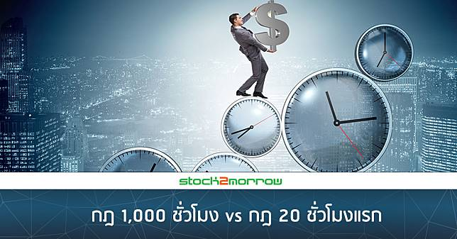 กฎ 1,000 ชั่วโมง vs กฎ 20 ชั่วโมงแรก