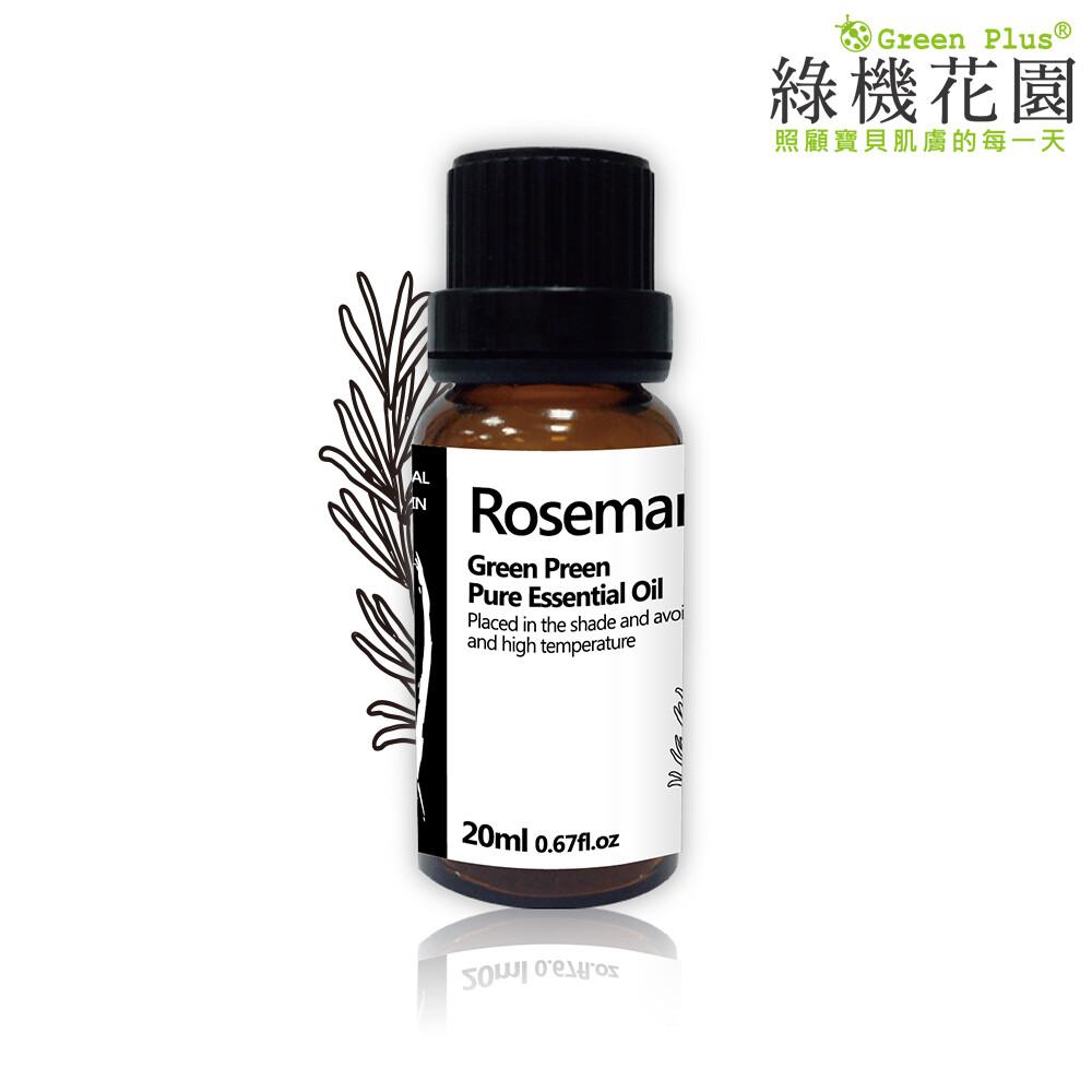 清新草本-迷迭香精油(純植物精油)20ml