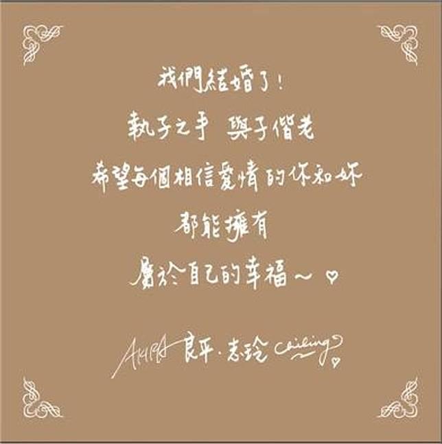 志玲仲親筆寫道:「我們結婚了!」