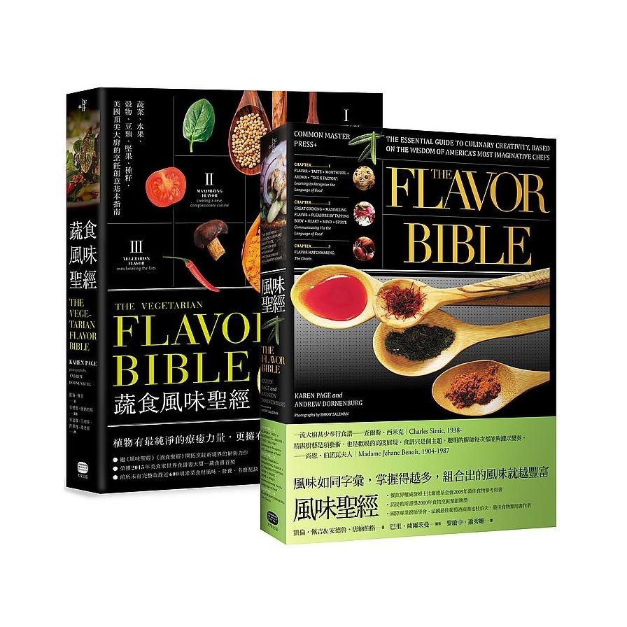 作者: 凱倫.佩吉/安德魯.唐納柏格系列: Better出版社: 大家-木馬文化出版日期: 2020/12/07ISBN: 8667106511995頁數: 984《風味聖經》風味是食物的語言,喜愛享