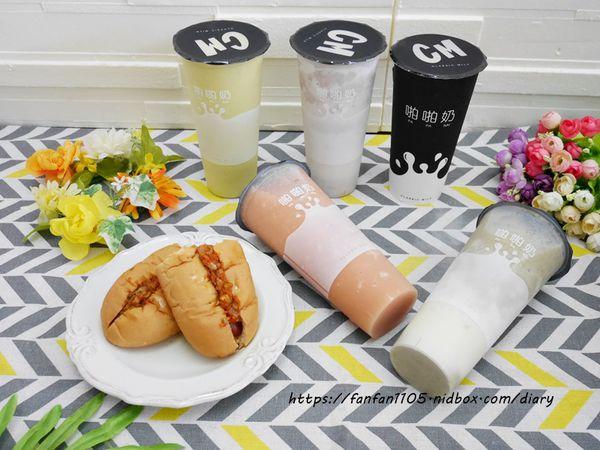 【內科飲料外送】Classic Milk #CM #啪啪奶 #台灣在地水果 #木瓜牛奶 #紅心芭樂 #現打果汁 #熱狗堡 (5).JPG