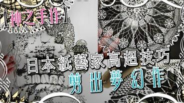 【神之手作】日本紙藝家高超技巧 剪出夢幻作