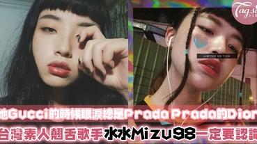 不讓歐美韓國獨享盛名!台灣素人女翹舌「水水Mizu98」一首歌便征服大家的耳朵,連台灣嘻哈圈都驚動了?!