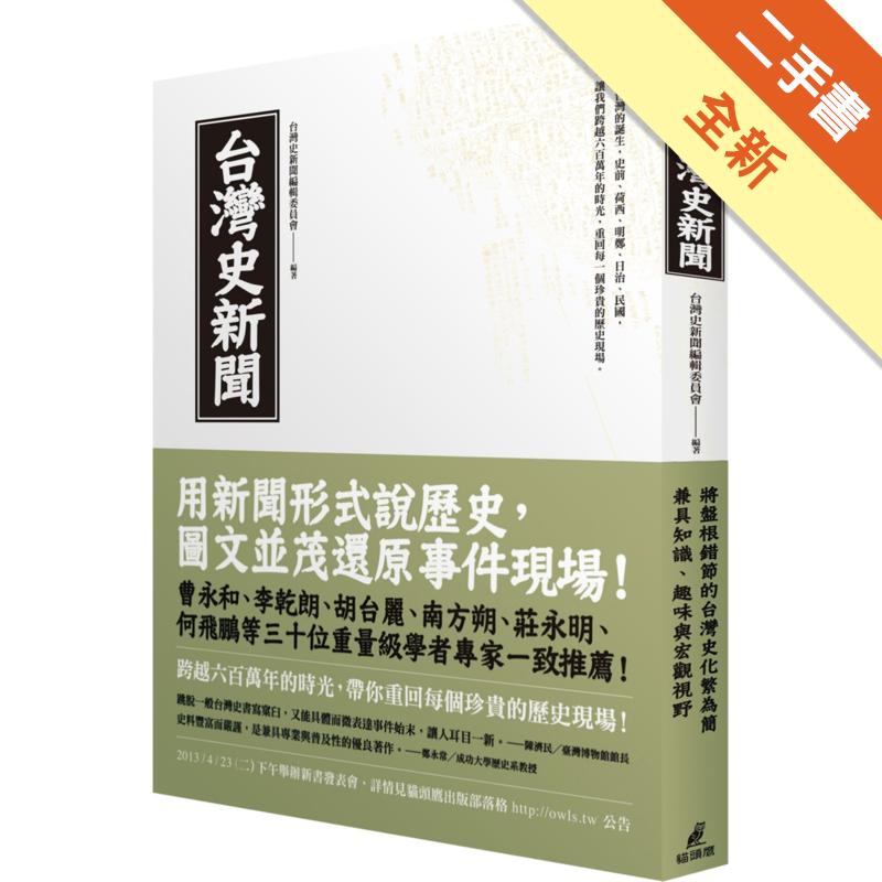 商品資料 作者:曹銘宗 出版社:貓頭鷹出版社 出版日期:20130403 ISBN/ISSN:9789862620632 語言:繁體/中文 裝訂方式:精裝 頁數:240 原價:450 --------