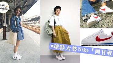 最紅球鞋襯搭!經典復古鞋款Nike「阿甘鞋」~愛休閒時尚的你要落坑了!