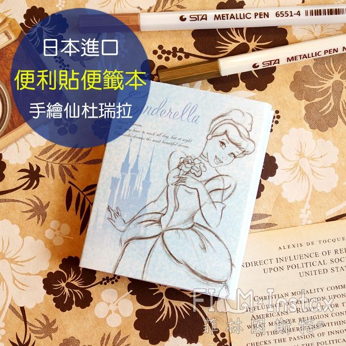 菲林因斯特《便利貼便籤本手繪仙杜瑞拉》日本進口 迪士尼 仙履奇緣 灰姑娘 便籤 便條紙 DZ-76568