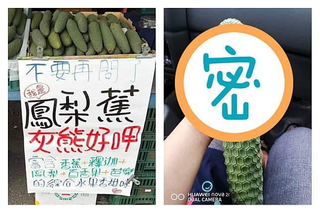 ▲網友分享鳳梨蕉的照片,直言自己「第一次看到這種水果」,特殊的外型引發討論。(圖/翻攝自爆廢公社公開版二版臉書)