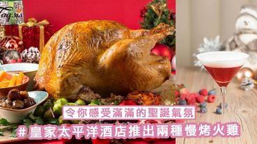 聖誕當然要吃火雞!皇家太平洋酒店推出兩種慢烤火雞,令你感受滿滿的聖誕氣氛~