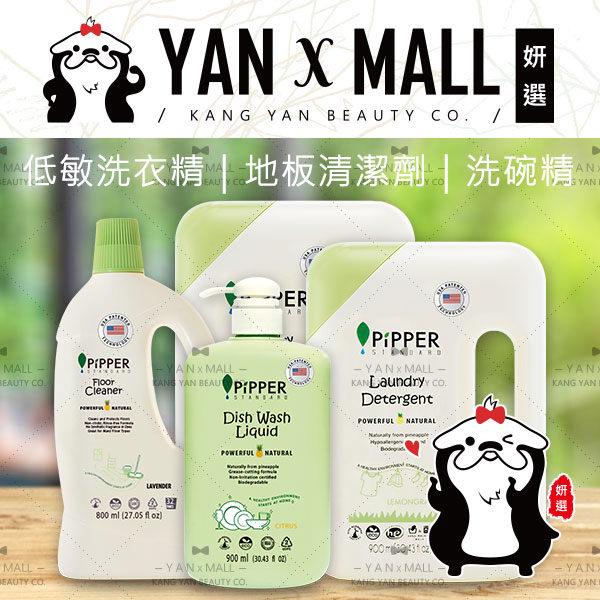 新貨入荷|PiPPER STANDARD 沛柏 鳳梨酵素系列 低敏洗衣精|地板清潔劑|洗碗精【妍選】