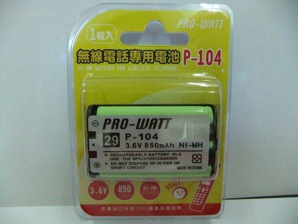 全館免運費【電池天地】PRO-WATT Panasonic國際牌 副廠相容電池 無線電話電池PJ-P104