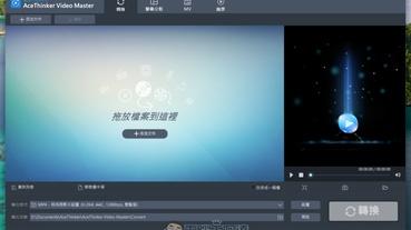 Acethinker Video Master 大放送,超強影音編輯、螢幕錄影軟體限時免費中