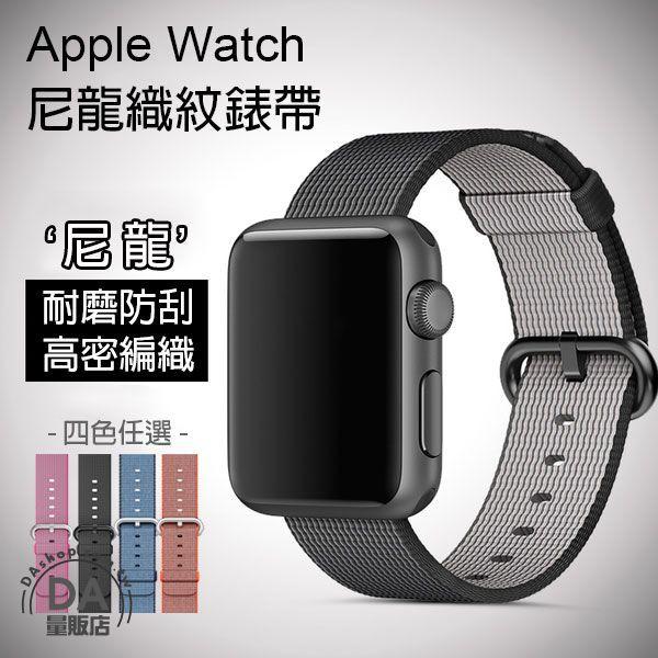 【產品特色】 apple watch / watch2 / watch3 通用尼龍織紋錶帶 纖維交織四層編織物,打造出圖樣繽紛獨特,並擁有織物般舒適觸感的耐用錶帶 【產品規格】 材質:尼龍 規格:38