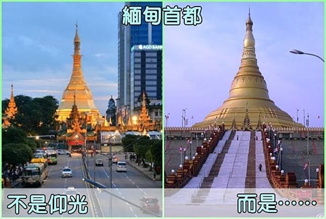 緬甸首都是……(互聯網)
