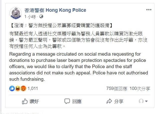 警方FB截圖