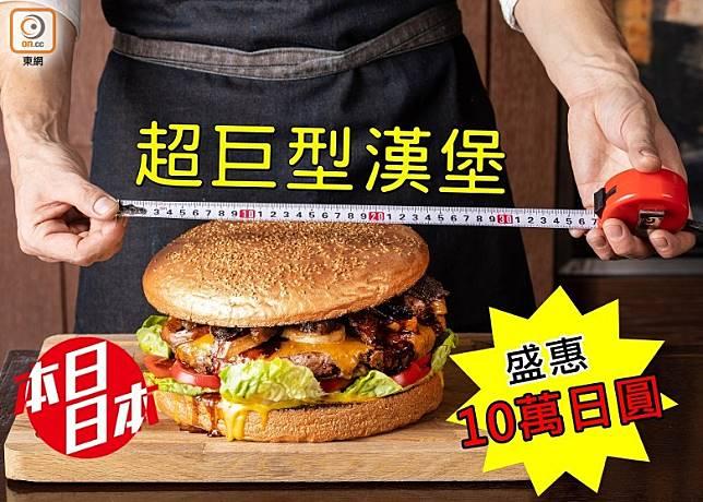 這個直徑達25cm、高度達15cm、總重量達3kg的超巨型漢堡Golden Giant Burger,盛惠100,000日圓,除咗大件頭,因乜可以賣咁貴呢?(互聯網