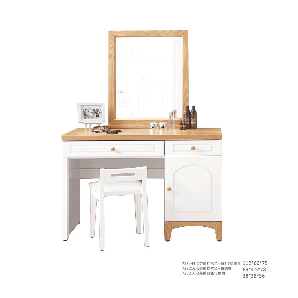 723444-1芬蘭栓木色+白3.7尺化妝台組(含椅)※可當書桌使用723444-1桌尺寸:112*60*75723216-1鏡框尺寸:69*4.5*78723216-2化妝椅尺寸:38*38*56芬