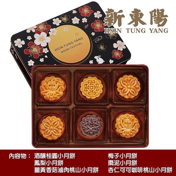 【南紡購物中心】【新東陽】廣式月餅禮盒6號共2盒