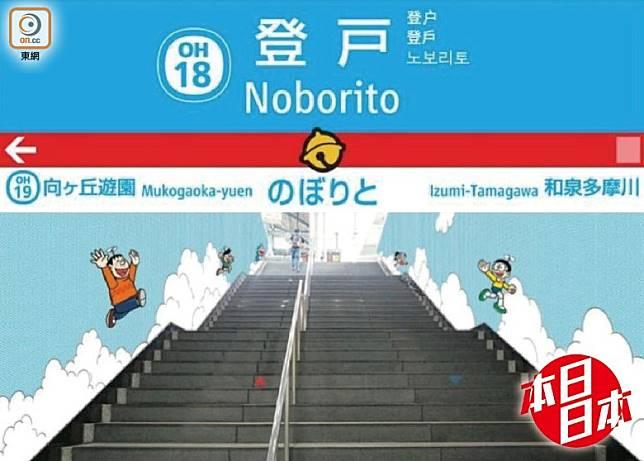 小田急電鐵登戶站從2月26日開始,將變身成「多啦A夢車站」,色彩醒神晒。 (互聯網)