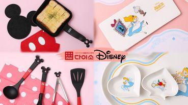 呼叫迪士尼控!韓國大創推出「迪士尼聯名廚具」,可愛米奇米妮、愛麗絲夢遊仙境系列都超燒!