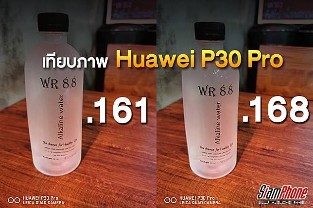 จับเทียบภาพ Huawei P30 Pro เวอร์ชั่น 161 กับ 168 ไขความต่างปัญหาอัปเดต EMUI ข้ามเวอร์ชั่น !