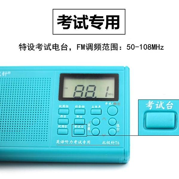 收音機英語聽力考試專用大學生收音機調頻FM大學用四六級四級校園-美物居家館