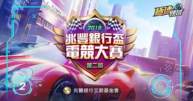 第二屆兆豐銀行盃電競大賽周末登場,《極速領域》飆速好手將齊聚一堂