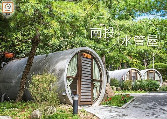愛立家的水管屋被老闆改名為「美猴洞」,可租住過夜或租住3小時體驗。(互聯網)