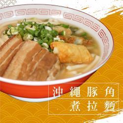 御藏-沖繩豚角煮拉麵調理包-3入