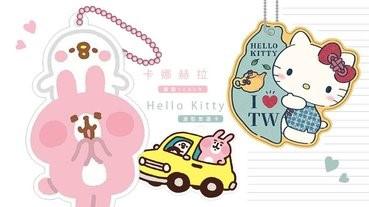 超萌卡娜赫拉造型icash!還有Hello Kitty造型悠遊卡,想買的人趕快點進來吧~