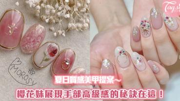 夏日質感美甲提案~櫻花妹展現手部高級感的秘訣在這!