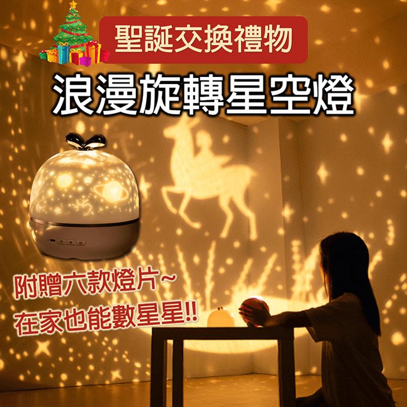 聖誕禮物浪漫旋轉星空燈,送小朋友,情侶都適合的禮物!溫暖的星空光芒圖案,清晰投影不暈眩,浪漫美觀,讓氣氛加倍優雅。黑夜也不害怕啦!秒變夜燈,打造夢幻星空!