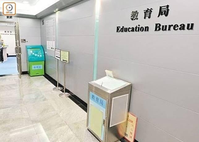 教育局指30宗涉老師操守調查初步成立,正考慮懲處。
