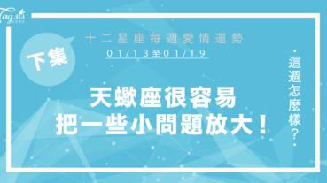 【01/13-01/19】十二星座每週愛情運勢 (下集) ~天蠍座容易把一些小問題放大!