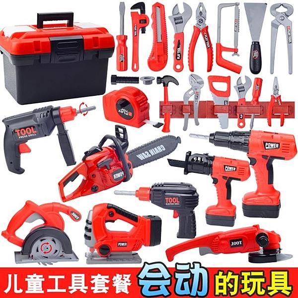 兒童工具箱套裝 寶寶仿真維修工具電鉆螺絲刀修理過家家玩具 男孩