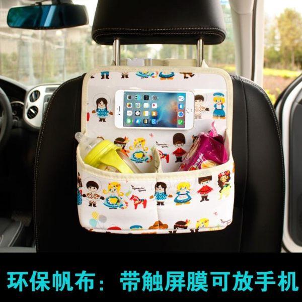 汽車掛袋 汽車座椅收納袋掛袋車載收納箱椅背置物袋盒車內手機袋多功能用品