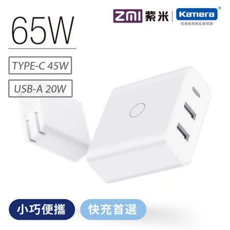 65W大功率 QC PD快速充電 2孔USB-A+1孔Type-C 附贈1.5M Type-C線 旋轉收納插角設計