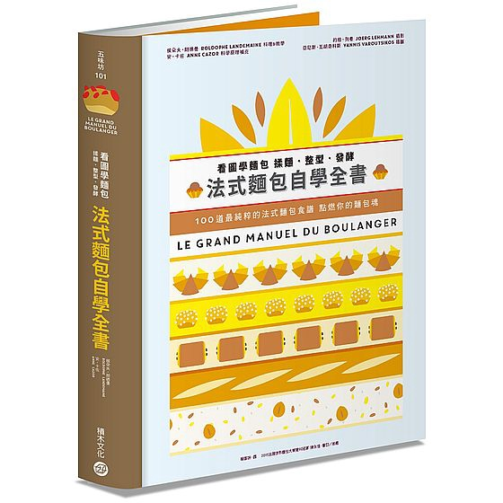 作者: 侯朵夫.朗德曼/安.卡佐 系列: 食之華 出版社: 積木文化 出版日期: 2018/04/25 ISBN: 9789864591282 頁數: 288 看圖學麵包 揉麵.整型.發酵 法式麵包自