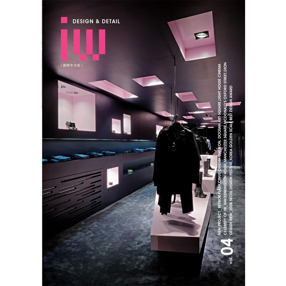【漢皇】INTERIOR WORLD 4:Fashion shop-168幼福童書網